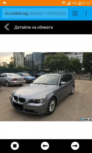 BMW - 5er - e61 pre Facelift | 20.08.2017 г.