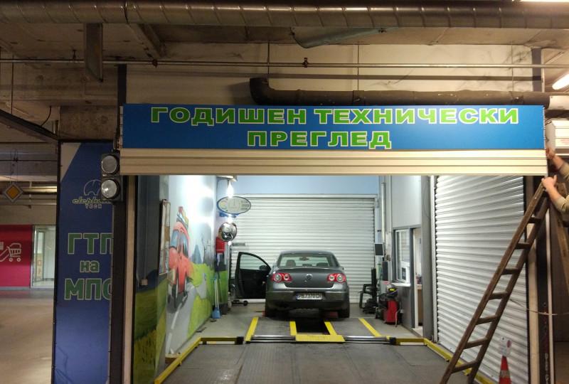 Javítóműhely - ГТП Elephant - Bulgaria Mall