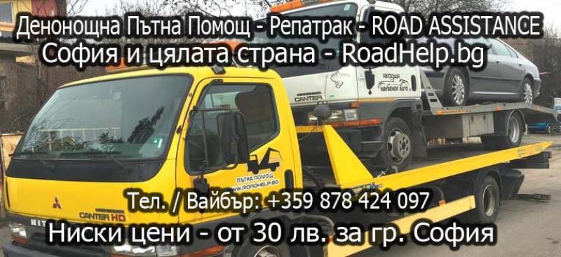 Repair shop - Пътна помощ 24/7 Найденови Ауто ЕООД - Пътна помощ / Пътна помощ софия и страната - репатрак
