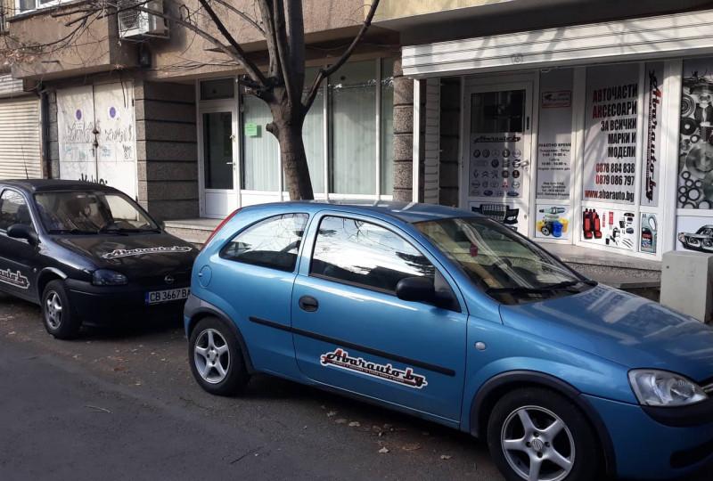 Parts store - AbarAuto.bg