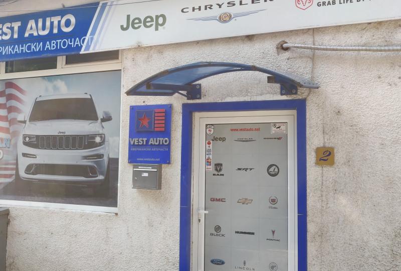 Parts store - Vest Auto / Вест Ауто