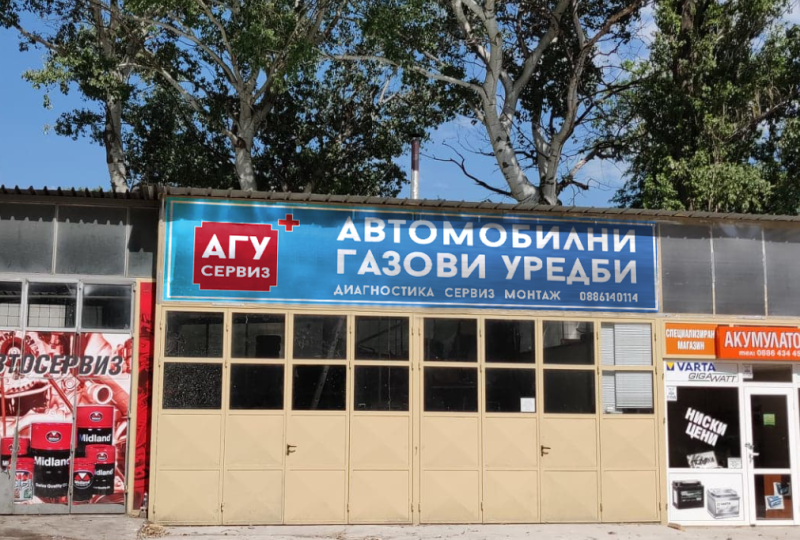 Repair shop - АГУ Сервиз Варна