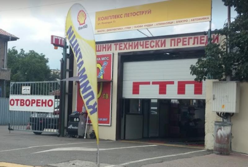 Repair shop - complex Letostrui