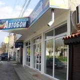 Paint shop - Магазин за автобои
