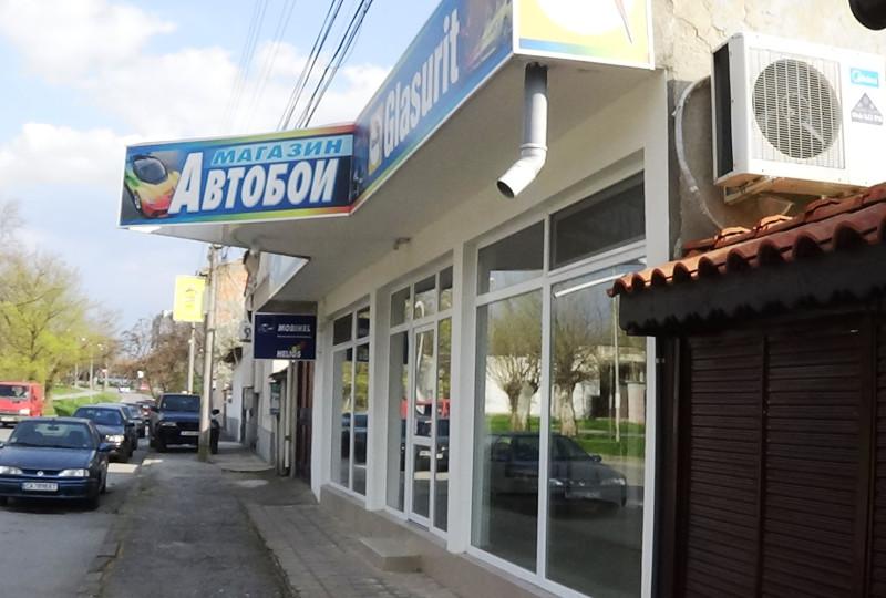 "Paint shop - Магазин за автобои ""Глазурит"""