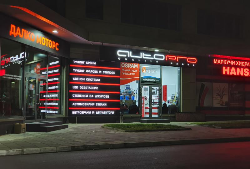Parts store - Autopro