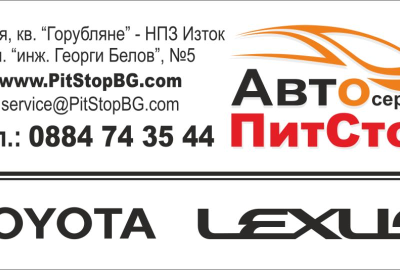 Repair shop - Пит Стоп Ауто - София