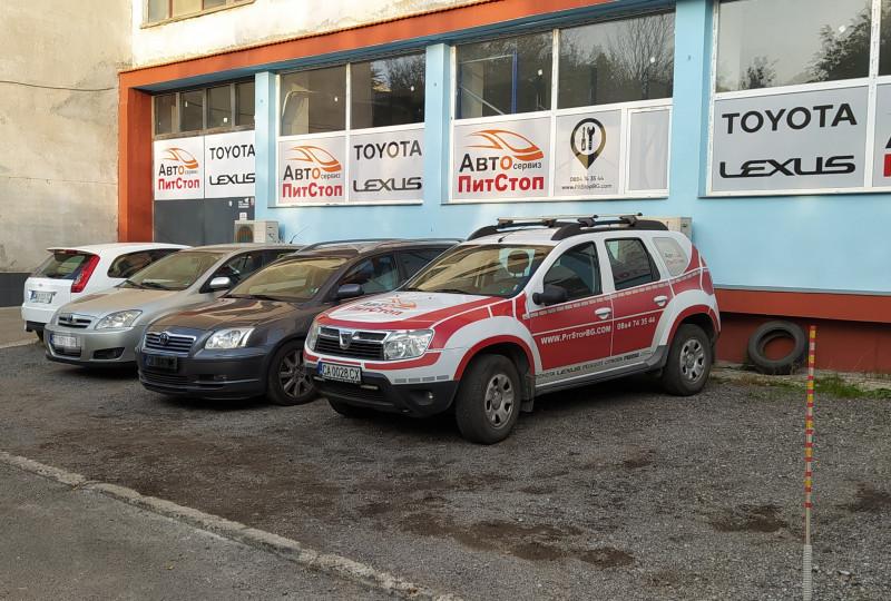 Repair shop - Пит Стоп Ауто - Автосервиз Пит Стоп Ауто